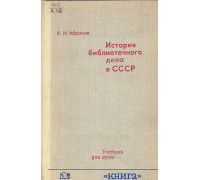 История библиотечного дела в СССР.