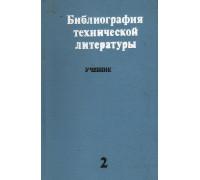 Библиография технической литературы. Ч.2