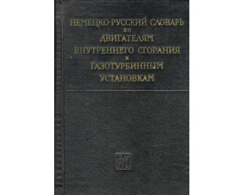 Немецко-русский словарь по двигателям внутреннего сгорания и газотурбинным установкам.