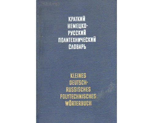 Краткий немецко-русский политехнический словарь.