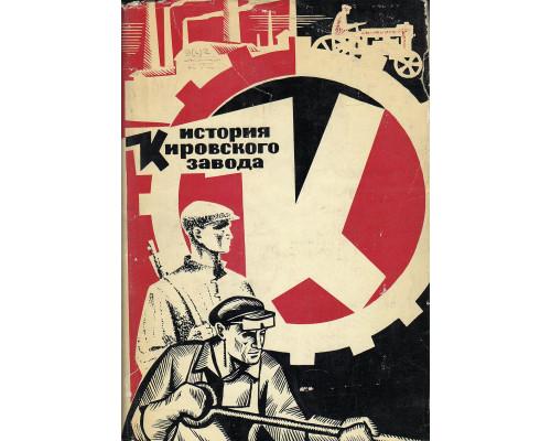 История Кировского завода 1917-1945