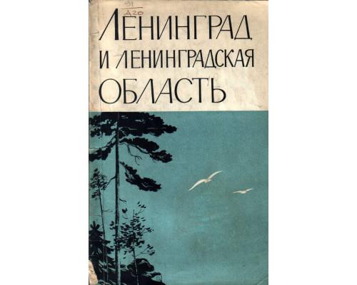 Ленинград и Ленинградская область