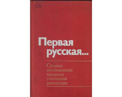 Первая русская…Сборник воспоминаний активных участников революции 1905-1907гг.