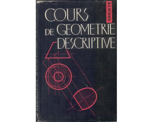 Coers de geometrie descriptive (Курс начертательной геометрии — на французском языке).