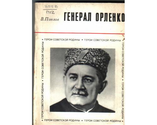Генерал Орленко