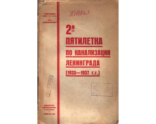 2-я пятилетка по канализации Ленинграда (1933-1937 г.г.)