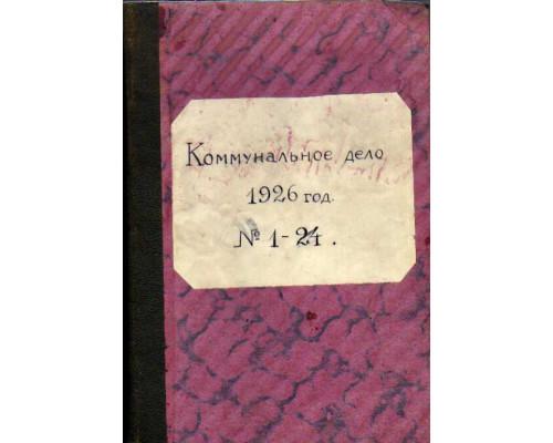 Коммунальное дело. 1926 г. С №№1-24