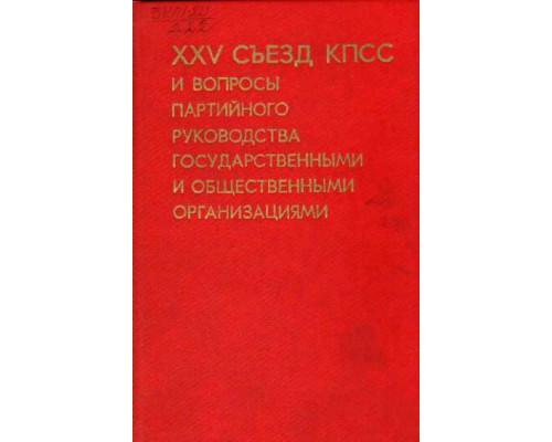 XXV съезд КПСС и вопросы партийного руководства государственными и общественными организациями