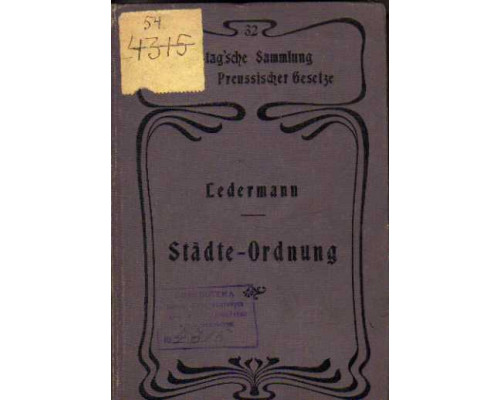 Die Stadte Ordnung Fur Die Sechs Ostlichen Provinzen Der Preussischen Monarchie. Городской устав