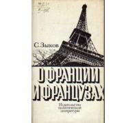 О Франции и французах. Очерки и репортажи