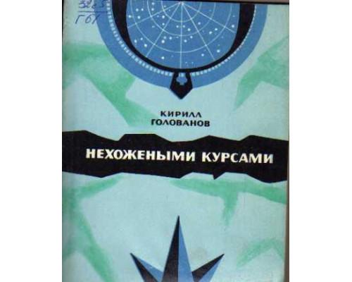 Нехожеными курсами. Рассказ о первом капитане атомного ледокола Ленин П.А.Пономареве