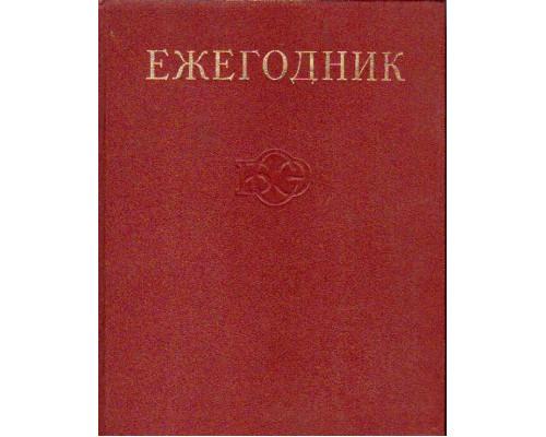 Ежегодник Большой Советской Энциклопедии (БСЭ). 1978 год. Выпуск 22