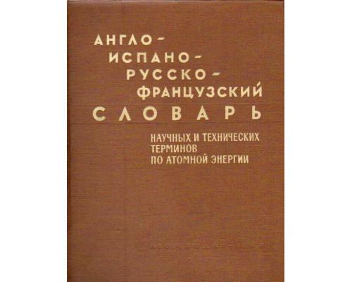 Англо-испано-русско-французский словарь научных и технических терминов по атомной энергии