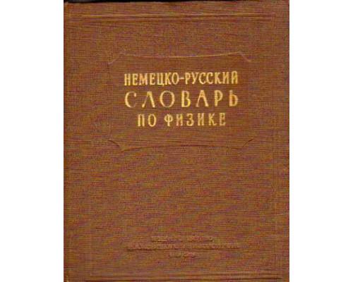 Немецко-русский словарь по физике