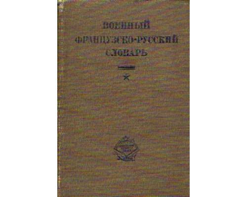 Военный французско-русский словарь.
