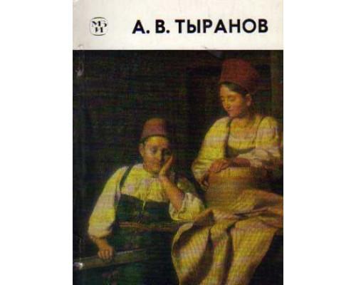 А. В. Тыранов