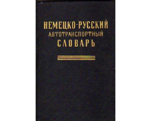 Немецко-русский автотранспортный словарь