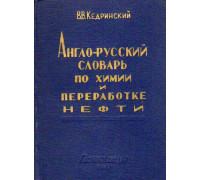 Англо - русский словарь по химии и переработке нефти