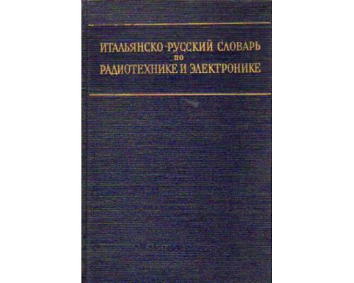 Итальянско-русский словарь по радиотехнике и электронике