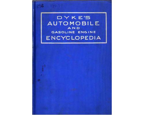 Dyke s Automobile and Gasoline Engine Encyclopedia. Энциклопедия. Автомобили и бензиновые двигатели фирмы «Дайк»