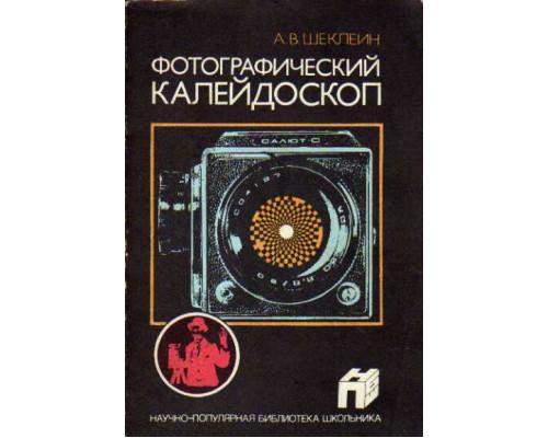 Фотографический калейдоскоп