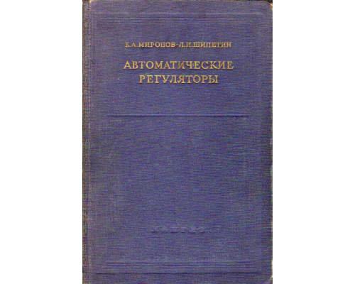 Автоматические регуляторы. Справочные материалы