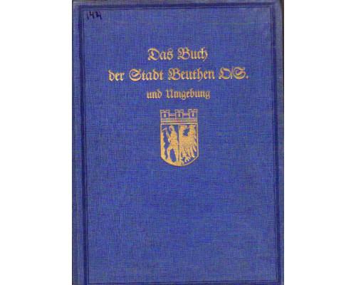Der Stadt Beuthen und Umgebung.  Monographien deutscher Stadte. Band XV: Beuthen. Город Бейтен и окрестности. Монографии немецких городов. Том XV: город Бейтен