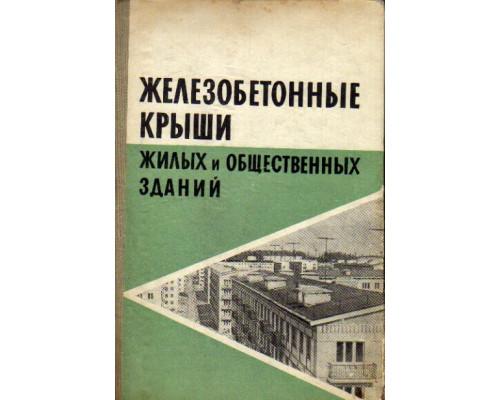 Железобетонные крыши жилых и общественных зданий