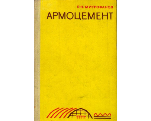 Армоцемент