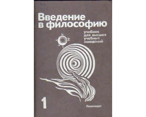 Введение в философию. Учебник для высших учебных заведений в двух частях. Часть 1