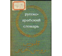 Карманный русско-арабский словарь