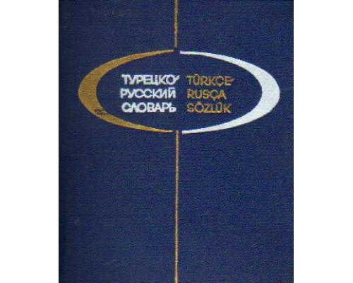 Карманный турецко-русский словарь