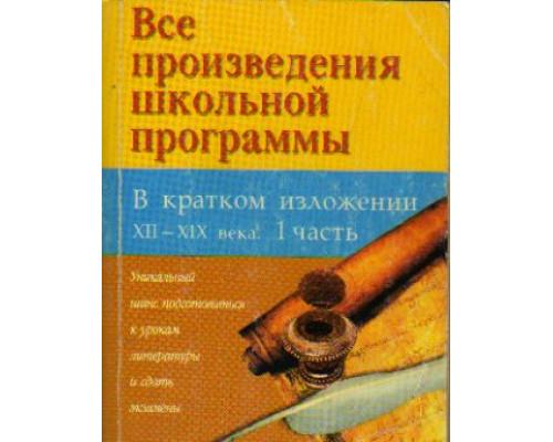 Все произведения школьной программы в кратком изложении. XII - XIX вв. В 2 частях