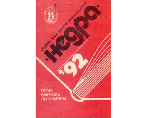 Издательство Недра: 1991