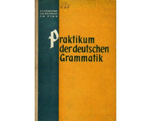 Praktikum der deutschen Grammatik / Практическая грамматика немецкого языка