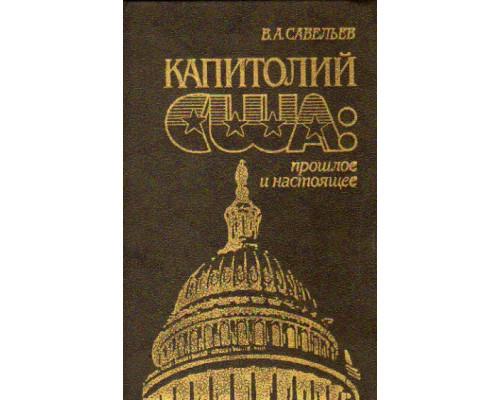 Капитолий США: прошлое и настоящее