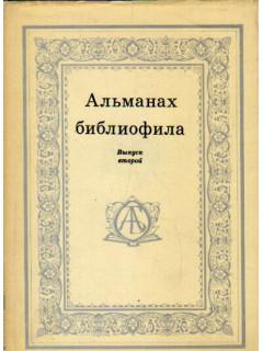 Альманах библиофила. Выпуск второй