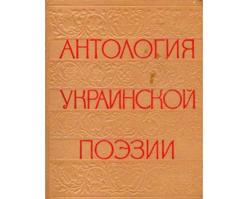 Антология украинской поэзии. В 2-х томах. Том 1