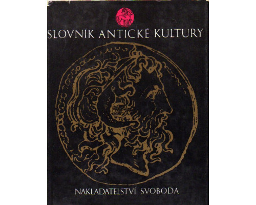 Slovnik anticke kultury. Энциклопедия древней культуры