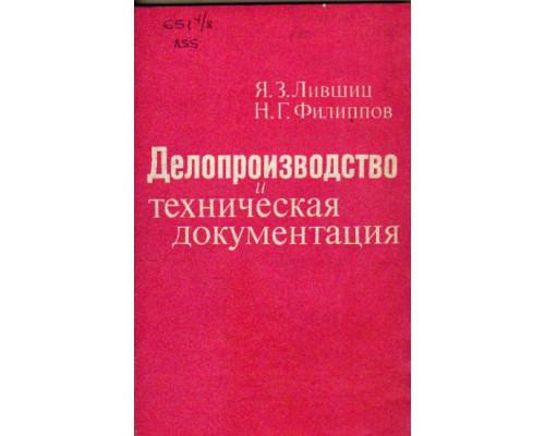 Делопроизводство и техническая документация