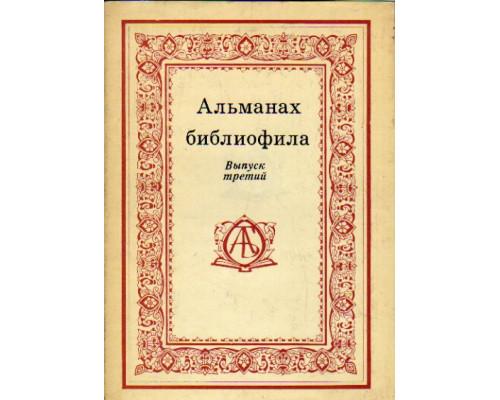 Альманах библиофила вып.3