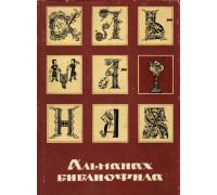 Альманах библиофила. Выпуск 5