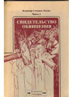 Свидетельство обвинения. Церковь и государство в Советском Союзе