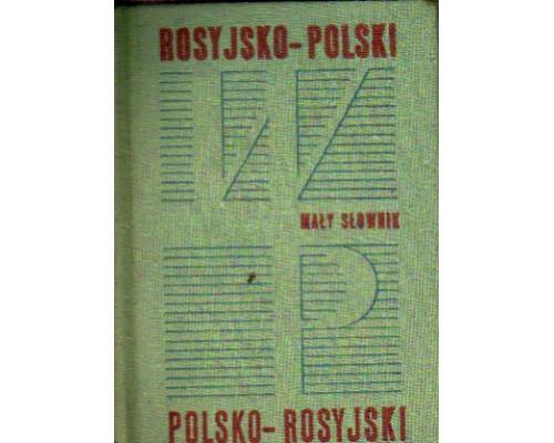 Краткий русско-польский и польско-русский словарь
