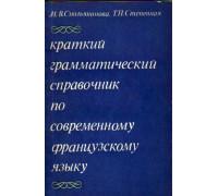 Краткий грамматический справочник по современному французскому языку