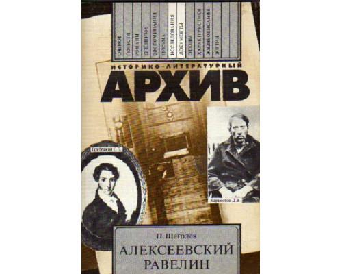 Алексеевский равелин