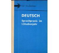 Немецкий язык. I курс. Практический курс