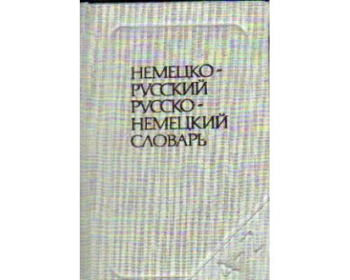 Краткий немецко-русский и русско-немецкий словарь. 8 600/10 800слов