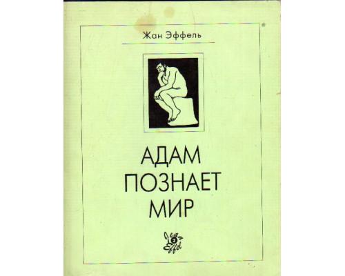 Адам познает мир