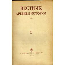 Вестник Древней истории. 1977, №1
